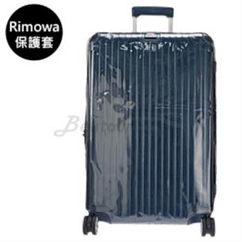 Rimowa專用 Salsa Air系列 29吋行李箱透明保護套