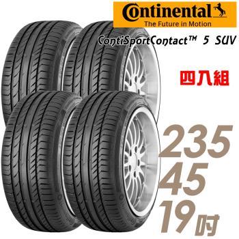【Continental 馬牌】ContiSportContact 5 SUV 高性能輪胎_四入組_235/45/19(CSC5SUV)