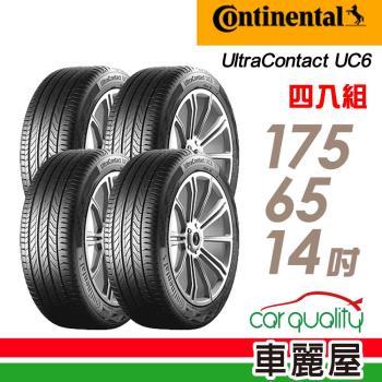 【Continental 馬牌】ComfortContact 6 舒適寧靜輪胎_四入組_175/65/14(CC6)