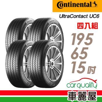 【Continental 馬牌】ComfortContact 6 舒適寧靜輪胎_四入組_195/65/15(CC6)