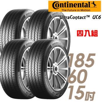 【Continental 馬牌】UltraContact UC6 舒適操控輪胎_送專業安裝 四入組_185/60/15(UC6)