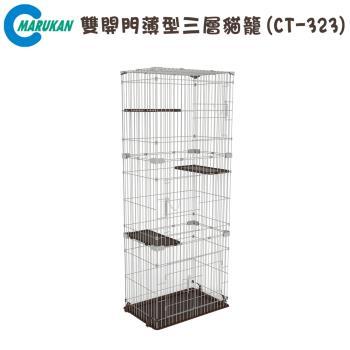 MARUKAN 日本 雙開門薄型三層貓籠 (MK-CT-323)