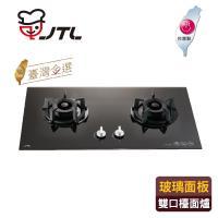 喜特麗 JTL 雙口玻璃易潔檯面爐 JT-GC209A 含基本安裝配送