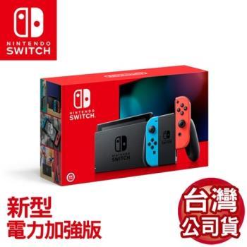 任天堂 Nintendo Switch新型電力加強版主機 電光紅電光藍 (台灣公司貨)