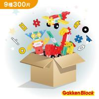 日本學研Gakken-日本學研益智積木-限量超值組合(300片)-STEAM教育玩具