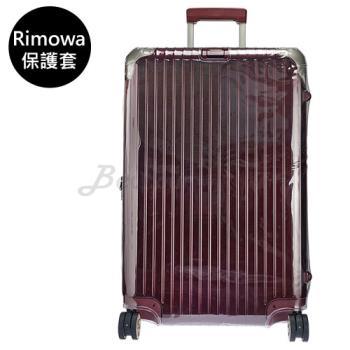 Rimowa專用 Limbo系列 30吋行李箱透明保護套