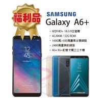 【福利品】SAMSUNG Galaxy A6+ 4GB/32GB 6吋 美拍奇機(贈玻璃貼+防摔殼)