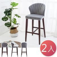 Boden-貝絲實木吧台椅/ 吧檯椅/ 高腳椅(高)(二入組合)