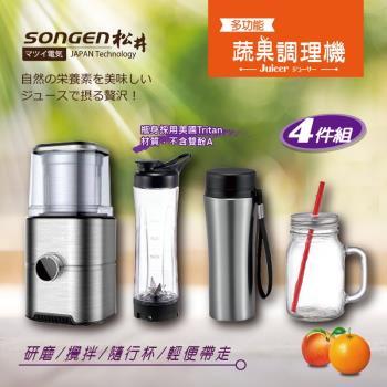 SONGEN松井 まつい多功能蔬果調理機/研磨機/攪拌機/果汁機(GS-324四件組)