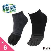 【DG】乾爽五趾襪6雙組(D418男襪-襪子)