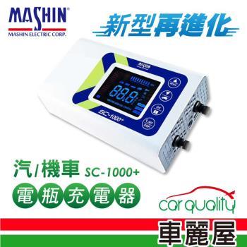 麻新電子 SC-1000+ 鉛酸鋰鐵雙模 電瓶充電器(適用各類型汽/機車電瓶)