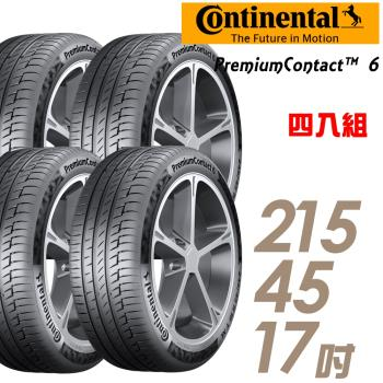 Continental 馬牌 PremiumContact 6 舒適操控輪胎_四入組_215/45/17(PC6)