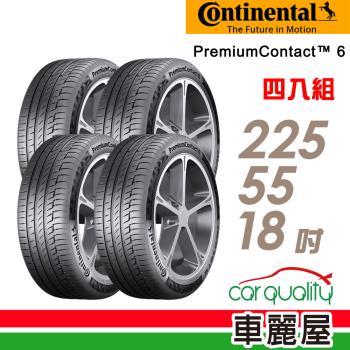Continental 馬牌 PremiumContact 6 舒適操控輪胎_四入組_225/55/18(PC6)