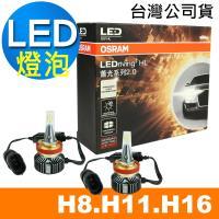 OSRAM 汽車LED 大燈 蕭光系列 H8/H11/H16 25W 6000K 酷白光 /公司貨(2入)《買就送 OSRAM 運動毛巾》