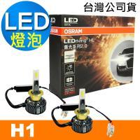 OSRAM 汽車LED 大燈 蕭光系列 H1/H7 25W 6000K 酷白光/ 公司貨(2入)《買就送 OSRAM 運動毛巾》