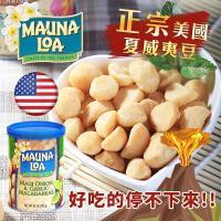 【夢露萊娜】夏威夷火山豆 任選 4瓶