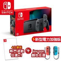 【預購】任天堂 Switch新型電力加強版主機 灰色(台灣公司貨) +第二支Joy-con綠色粉紅手把+熱門遊戲任選