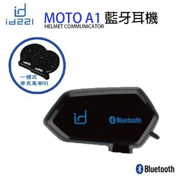 id221 MOTO A1 機車安全帽專用 藍牙耳機 一體式麥克風喇叭 通用半罩 全罩
