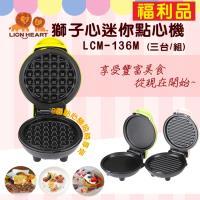 (福利品) LIONHEART獅子心 DIY迷你點心機(3台/組)/鬆餅機/平盤/帕尼尼LCM-136M