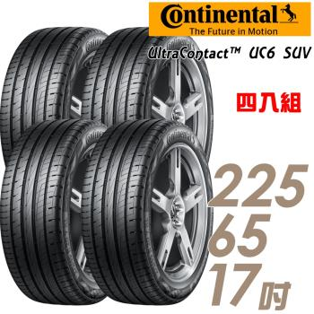 Continental 馬牌 UltraContact UC6 SUV 舒適操控輪胎_送專業安裝 四入組_225/65/17(UC6SUV)