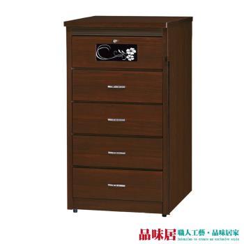 品味居 波利特 時尚2.3尺木紋五斗櫃/收納櫃