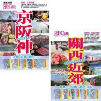 《京阪神玩盡全關西!》2020-2021激新版 + 《關西近郊Hea遊日本關西絕景》
