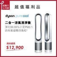 Dyson戴森 Pure Cool 二合一涼風空氣清淨機 TP00 (時尚白)-限量福利品