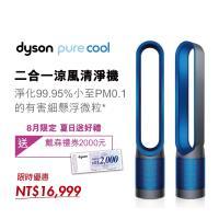 送2000元戴森禮券★Dyson戴森 Pure Cool 二合一涼風扇空氣清淨機 TP00 科技藍