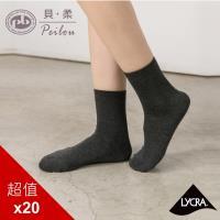 PEILOU貝柔萊卡學生襪(船型襪/短襪)(20入組)