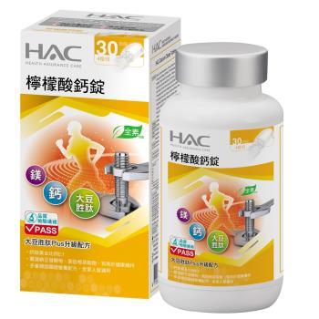 【永信HAC】檸檬酸鈣錠(120錠/瓶)-連