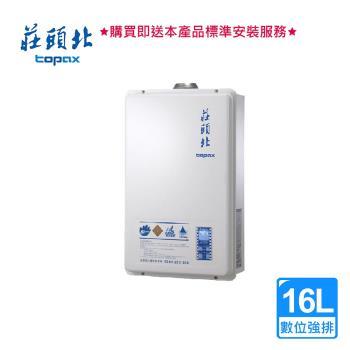 【節能補助再省2千】莊頭北_數位恆溫型熱水器16L_TH-7167AFE (BA110009)