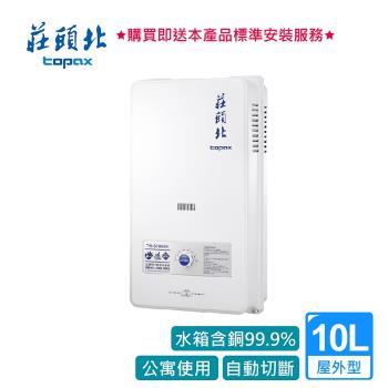 莊頭北_安全熱水器10L_TH-3106RF (BA110001)