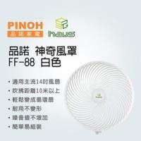 4入組↘PINOH品諾 神奇風罩讓家中風扇輕鬆變成循環扇 FF-88(白色)