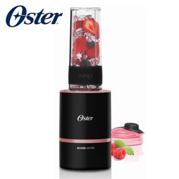 美國OSTER Blend Active隨我型果汁機-(黑/玫瑰金)