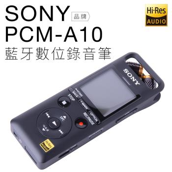 SONY 錄音筆 PCM-A10 藍牙 高解析【平輸-保固一年】