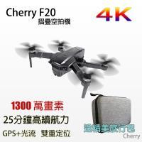 Cherry  F20 雙定位 GPS光流 摺疊空拍機