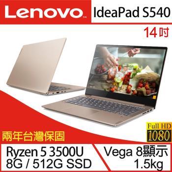 Lenovo聯想 IdeaPad S540 輕薄筆電 14吋/R5-3500U/8G/PCIe 512G SSD/W10 兩年保 81NH000GTW