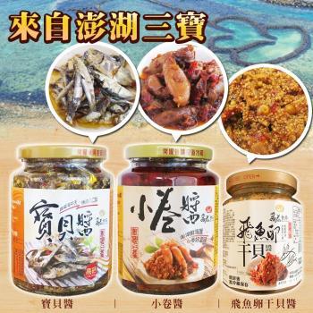 來自澎湖三寶-寶貝醬/小卷醬/飛魚卵干貝醬 任選20瓶