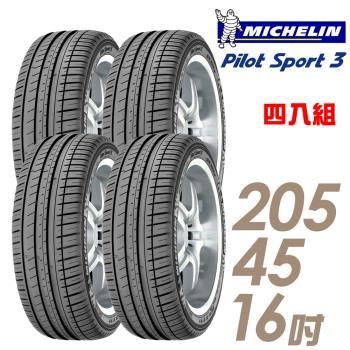 【Michelin 米其林】PILOT SPORT 3 運動性能輪胎_四入組_205/45/16(PS3)
