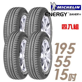 【Michelin 米其林】SAVER+ 省油耐磨輪胎_四入組_195/55/15(SAVER+)