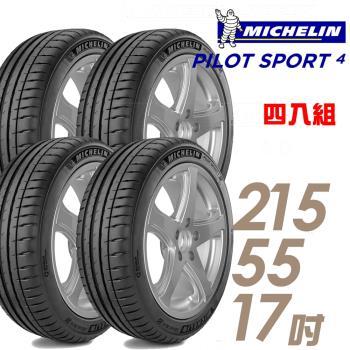 【Michelin 米其林】PILOT SPORT 4 運動性能輪胎_四入組_215/55/17(PS4)
