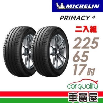 【Michelin 米其林】PRIMACY 4 高性能輪胎_送專業安裝 兩入組_225/45/17(PRI4)