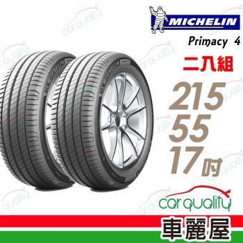 【Michelin 米其林】PRIMACY 4 高性能輪胎_送專業安裝 兩入組_215/55/17(PRI4)