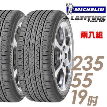 【Michelin 米其林】LATITUDE Tour HP 道路型休旅輪胎_兩入組_235/55/19(TOURHP)