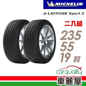 【Michelin 米其林】LATITUDE Sport 3 豪華休旅輪胎_兩入組_235/55/19(SPT3 Porsche 保時捷認證)