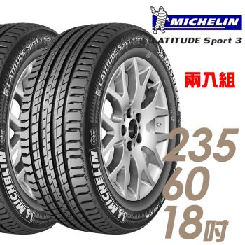 【Michelin 米其林】LATITUDE Sport 3 豪華休旅輪胎_兩入組_235/60/18(SPT3)