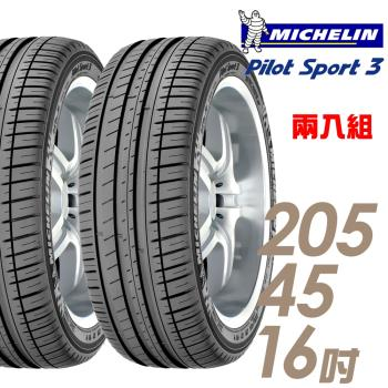 【Michelin 米其林】PILOT SPORT 3 運動性能輪胎_兩入組_205/45/16(PS3)