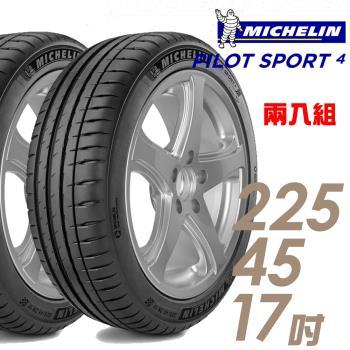 【Michelin 米其林】PILOT SPORT 4 運動性能輪胎_兩入組_225/45/17(PS4)