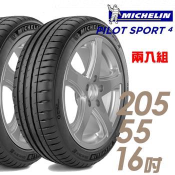 【Michelin 米其林】PILOT SPORT 4 運動性能輪胎_兩入組_205/55/16(PS4)