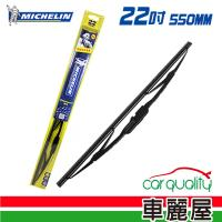 【Michelin 米其林】厲風鋼骨型雨刷22吋(R11222)
